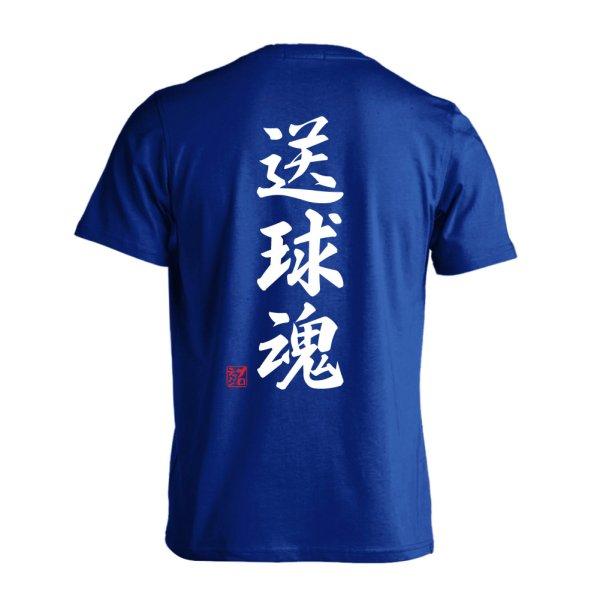 画像1: 送球魂 行書体 縦書き 半袖プレミアムドライ ハンドボールTシャツ (1)